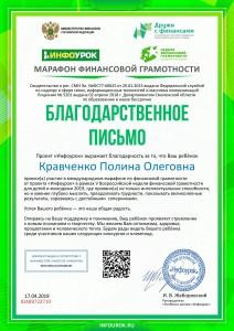 Благодарность Кравченко