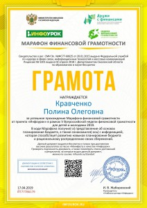 Грамота Кравченко