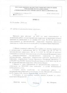 Пр.№ 146 О работе по противодействию коррупции 001