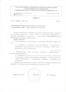 Пр.№ 149 План подготовки к ГИА-2019 001