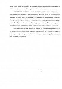 Работа с родителями, лист 2