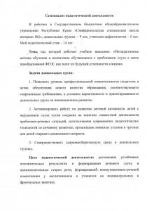 Самоанализ пед.д-ти, лист 1