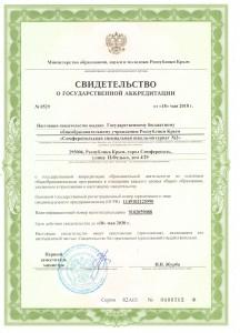 Св-во о гос аккредидатации 001