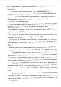 Творческий отчет, лист 2