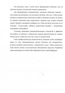 Творческий отчет, лист 4