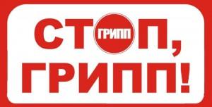 gripp-belarus-vaktsinatsiya-lechenie-profilaktika-201602017-800x405