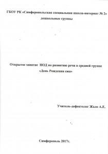 лист 142