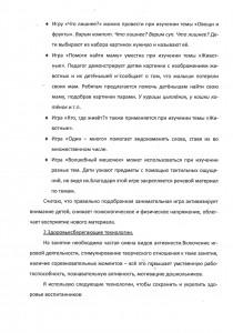 лист 29