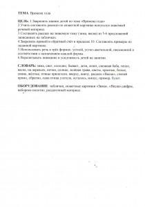 лист 34