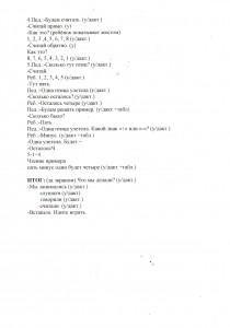 лист 37
