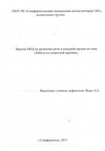 лист 38