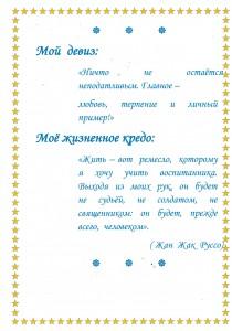 лист 4
