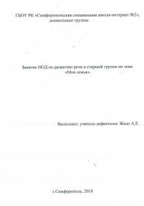 лист 42