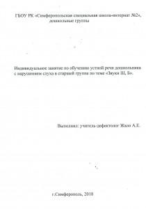 лист 49