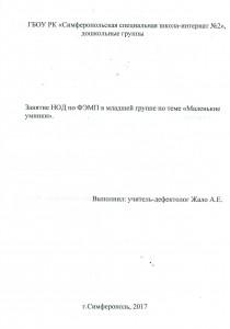 лист 53