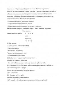 лист 54