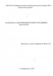 лист 63