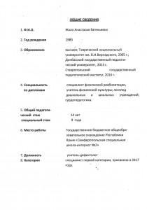 лист 8