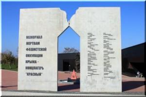 memorialnyy-kompleks-kontslager-krasnyy