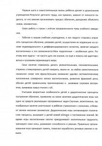 самоанализ, лист 3
