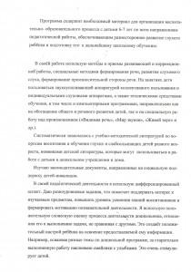 творческий отчет, лист 3