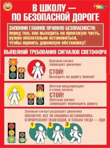 v_shkolu_po_bezopasnosj_doroge